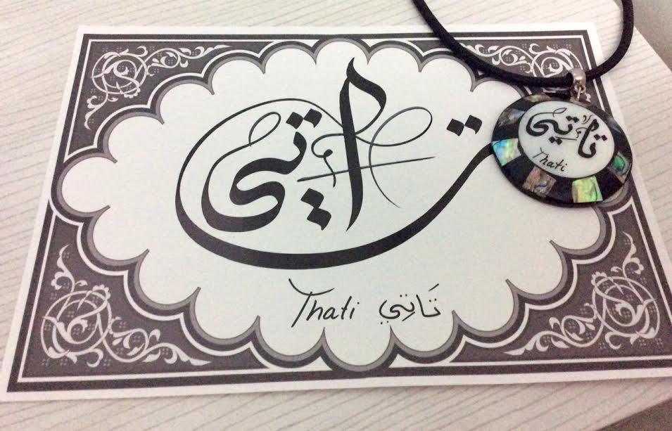 caligrafia-arabe