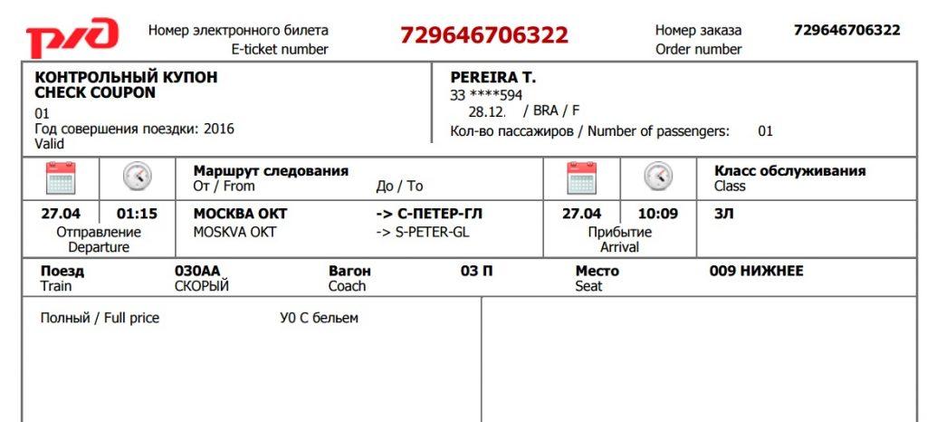 ticket_para_o_trem_Moscou_SaoPetersburgo