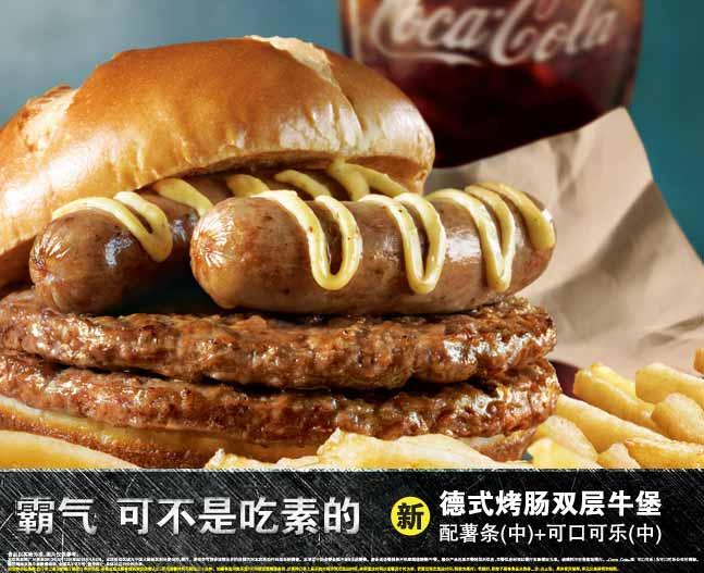 McDonald's chines